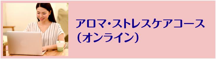 メディカルアロマ・ストレスケアコース(通信教育)