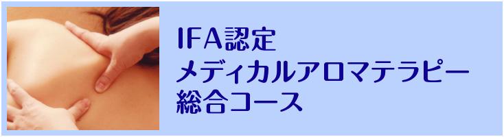 IFA認定 メディカルアロマテラピーコース
