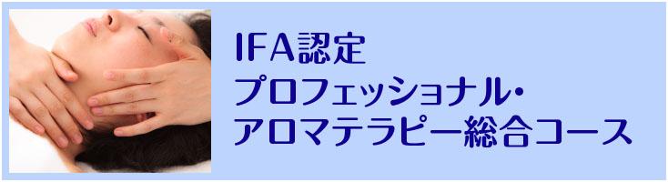 IFA認定 プロフェッショナル・アロマテラピー総合コース