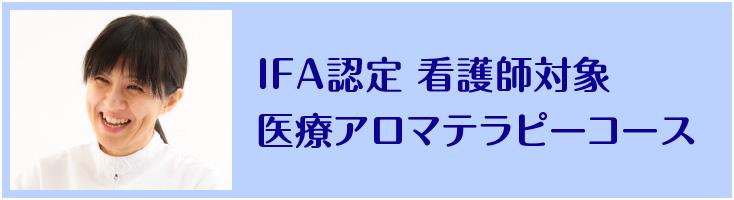 IFA認定 看護師対象 医療アロマテラピーコース
