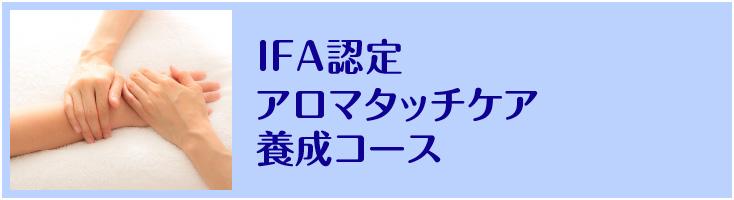 IFA認定アロマタッチコース